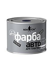 NEWTON Фарба Структурна  для пластику чорна 450мл Ж/б