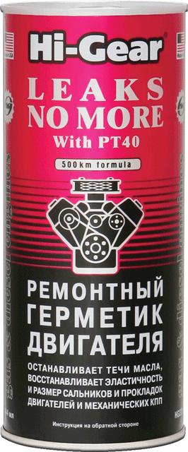 HG2235 ремонтний герметик двигуна 444мл.