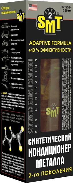 SМТ2514 синтетичний кондиціоне  металу 2-го покоління 250мл