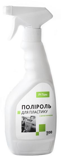 PITON Поліроль для пластика тригер 500 мл.