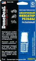 DD6670 анаеробний фіксувач різьби розємний