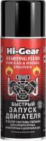 HG3319 швидкий запуск двигуна 286г.